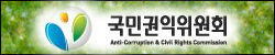 국민권익위원회 바로가기