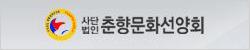 춘향문화선양회 바로가기